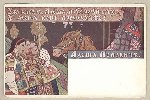 Открытка - Алёша Попович