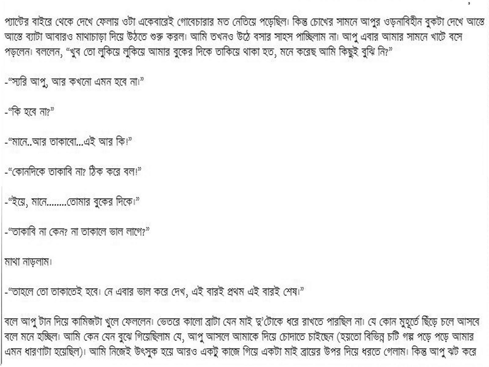 Bangla Magir Chobi