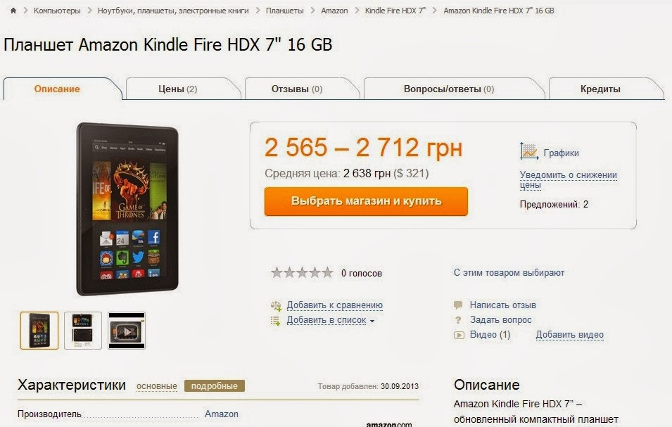 цена Amazon Kindle Fire HDX 7 дюймов 16 Гб