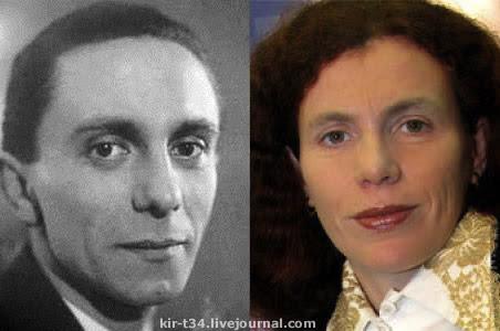Йозеф Геббельс и Юлия Латынина