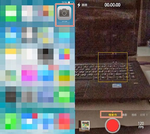 iphone 5s開箱-iphone5s慢動作錄影