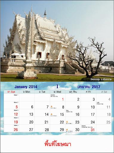 ปฏิทินตั้งโต๊ะท่องเที่ยวไทย