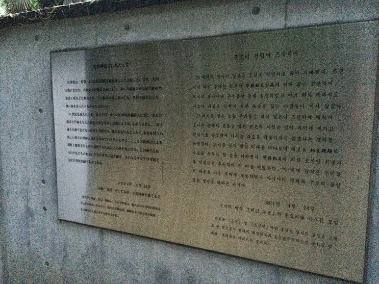 追悼碑裏側のプレートに書かれたメッセージ。画質が悪く文字は読み取れない