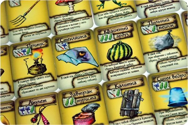 Настольная игра Гобба: Перевыборы в большой Гоббе