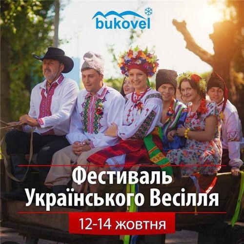 Фестиваль украинской свадьбы