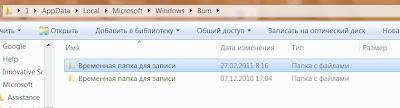 Отключаем сообщение о файлах для записи