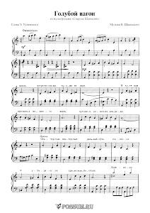 """Песня """"Голубой вагон"""" из мультфильма """"Старуха шапокляк"""": ноты"""