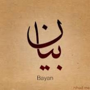 Who is Mohammed Bayan?