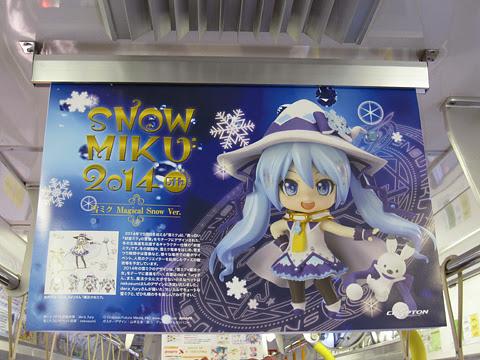 札幌市電 3302号「雪ミク電車」2014Ver 車内中吊り広告 その1