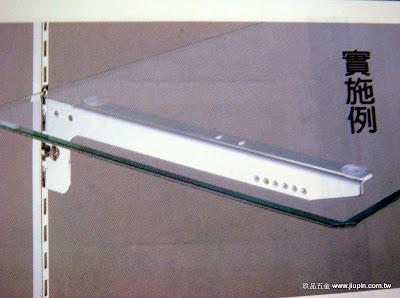 裝潢五金品名:W支架規格:15~60CM 型式:分左右邊顏色:銀/金色玖品五金
