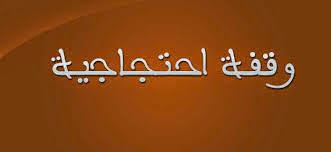 مجموعة مدارس الشليحات المجاهدين : وقفة إحتجاجية يوم الإثنين 22 شتنبر للأستاذ المعتدى عليه
