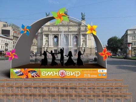Цього року «Етновир» проведуть на унікальній фольк-сцені перед Львівською оперою