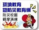 社子國小環境教育暨防災教育網