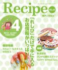 Recpie(SRCパートナーズ)[2012年4月1日]