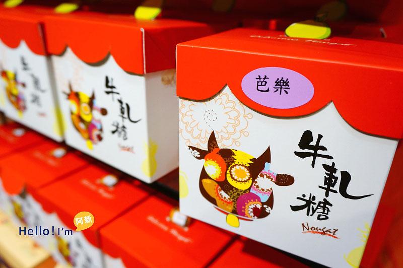 陳允寶泉食品,太陽餅DIY-7