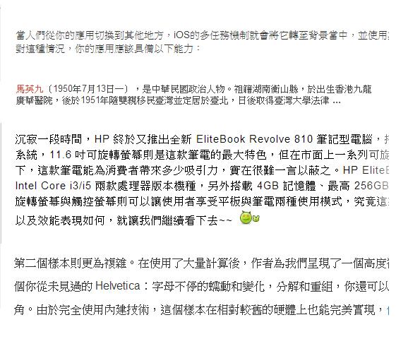 網頁中文字型與尺寸範例