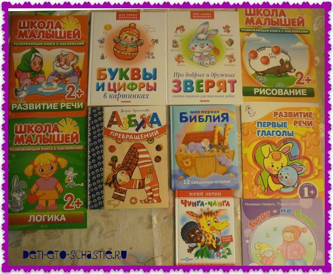 книги детям 1-3 лет