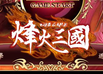 《烽火三國Web》