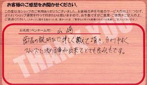 ビーパックスへのクチコミ/お客様の声:山崎 様(京都府亀岡市)/トヨタ エスティマ