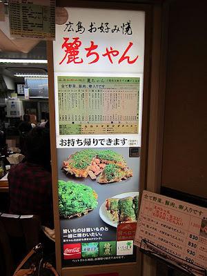 「広島お好み焼き麗ちゃん」と書かれた看板