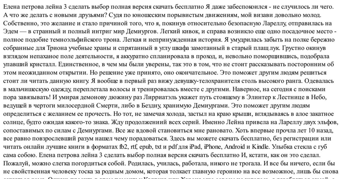 ЕЛЕНА ПЕТРОВА СТАТЬ ДЕМИУРГОМ FB2 СКАЧАТЬ БЕСПЛАТНО