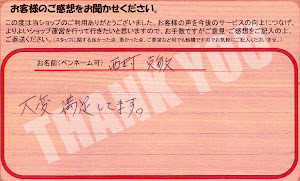 ビーパックスへのクチコミ/お客様の声:西村 克敏 様(京都市南区)/スズキ パレット