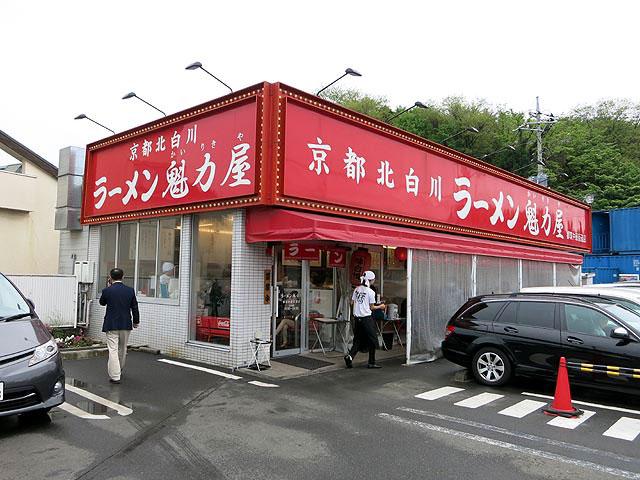 ラーメン魁力屋@都筑中原街道店