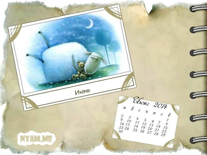 оригинальный календарь - июнь 2014
