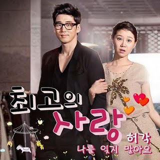 Huh Gak (허각) - The Gratest Love (최고의 사랑) OST Part.5