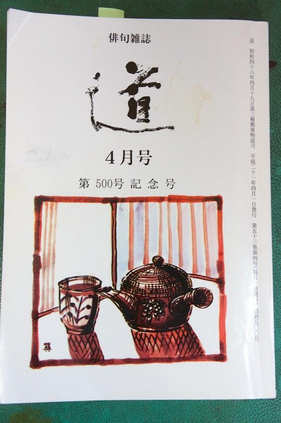 俳句雑誌『道』