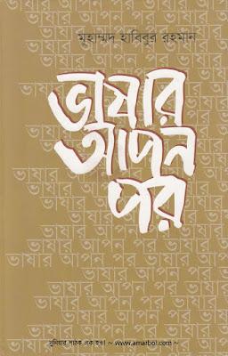 Bhashar Apon Por A Collection of Eassy on Language by Muhammad Habibur Rahman