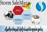 من برامجنا الاخرى، برنامج ستورم لادارة المبيعات والعملاء ونسب الموظفين