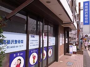 湘南藤沢整骨院のイメージ写真