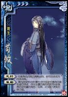 Xun You 5