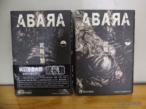 ABARA ( 全二卷 ) 作者: 贰瓶勉
