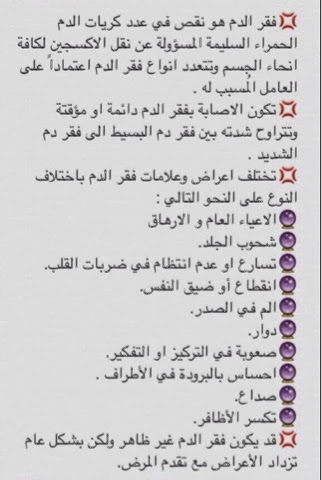 اعراض فقر الدم البسيط