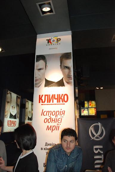 В Киеве прошла допремьерная презентация фильма