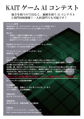 KAITゲームAIコンテスト http://j.mp/KAITAI