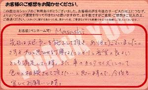 ビーパックスへのクチコミ/お客様の声:Masashi 様(京都市西京区)/トヨタ カローラフィールダー