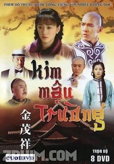 Kim Mậu Trường - Trọn Bộ (2004) Poster