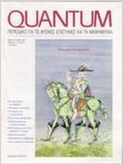 QUANTUM - τεύχος Μάιος-Ιουν 1997