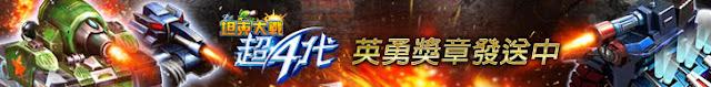【坦克大戰】全面改版~超4代強襲登場