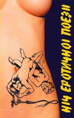 «Ніч еротичної поезії» на Форумі видавців не обійдеться без Юрія Винничука, Дмитра Лазуткіна та Юрія Луканова