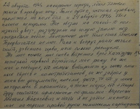 մի հատված Կոգանի նամակից