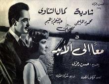 مشاهدة فيلم معا الي الابد
