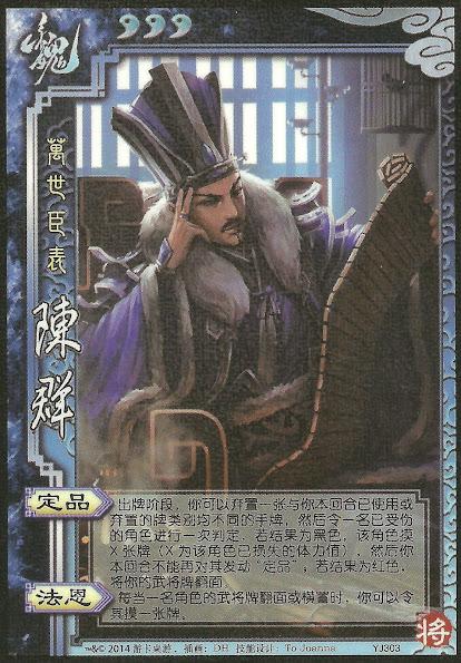 Chen Qun