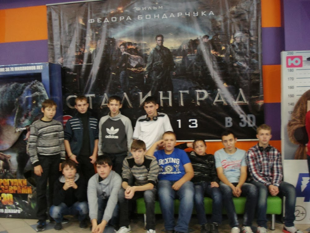 "9 класс. Фильм ""Сталинград"""