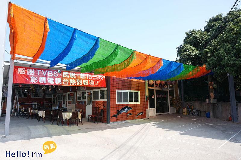 彰化員林餐廳,沙里仙鱘龍魚餐廳-1