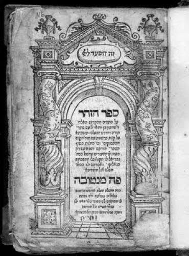 Zohar Book Of Splendor Its Importance To The Jewish Kabbalah Pt 1