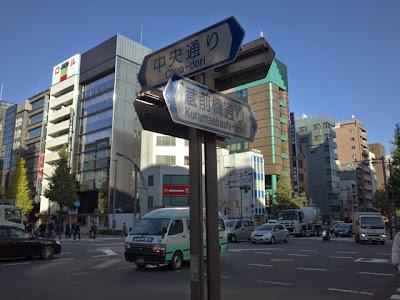 最寄駅の末広町がある中央通と蔵前通りが交差する外神田五丁目交差点